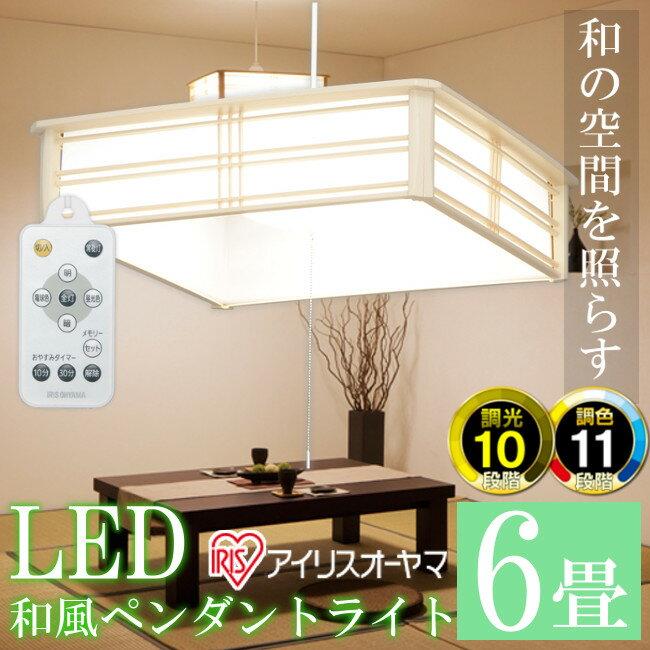 和室 照明 リモコン ペンダントライト led 6畳 送料無料PLC6DL-J アイリスオーヤマ 和風照明 和風ペンダントライト 10段階調光・11段階調色 おやすみタイマー 明るさメモリ 長寿命 省エネ リビング IRISOHYAMA