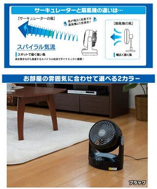 コンパクトサーキュレーター固定タイプPCF-HD15N-W・PCF-HD15N-Bホワイト・ブラックアイリスオーヤマ【★2】