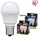 LED電球 E17 直下40W 昼白色 LDA4N-H・電球色 LDA5L-H 2個セット アイリスオーヤマ【★2】