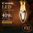 【あす楽対応】LEDフィラメント電球 E17 40W 非調光 昼白色・電球色(450lm) クリア・乳白 LDC3N-G-E17-FC・LDC3L-G-E17-...