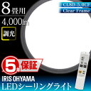 【5年保証】LEDシーリングライト 8畳 4000lm 調光 CL8D-5.0CF アイリスオーヤマ クリアフレーム リモコン リモコン付 …