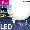 28年度省エネ大賞受賞♪【送料無料】 LEDシーリングライト コンパクトモデル 8畳 調光 3800lm CL8D-FEIII アイリスオ…
