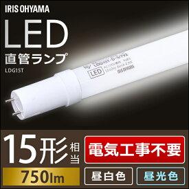 蛍光灯 照明器具 15W 15形 直管 アイリスオーヤマ LED直管ランプ LDG15T・5/7V2 昼白色 昼光色 照明 直管ランプ シンプル 直管蛍光灯 LED蛍光灯 一人暮らし 新生活 明かり シンプル 照明 送料無料 工事不要
