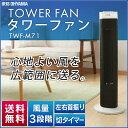 【送料無料】タワーファン メカ式 TWF-M71 アイリスオーヤマ スリム 扇風機 首振り アイリス タワー型 タワー扇風機 …
