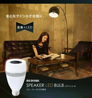 送料無料スピーカー付LED電球E2640形相当電球色LDF11L-G-4Sアイリスオーヤマ