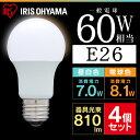 【5年保証】LED電球ランキング1位常連/LED電球 E26 60W相当 810lm 広配光【4個セット 送料無料】昼白色/電球色 LDA7N-G-6T3/LD...
