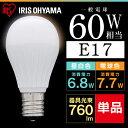 【あす楽対応】LED電球 E17 60W相当 760lm 小形電球 広配光昼白色・電球色 LDA7N-G-E17-6T2・LDA8L-G-E17-6T2 アイリ...