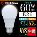 【あす楽対応】LED電球 E26 60W相当 810lm 広配光 昼白色・電球色 LDA7N-G-6T2・LDA8L-G-6T2 アイリスオーヤマ電球 LED ...