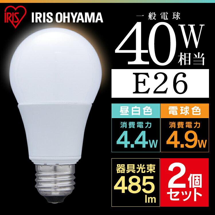 【あす楽】【2個セット】LED電球 広配光タイプ 昼白色相当・電球色相当(485lm)LDA4N-G-4T22P・LDA5L-G-4T22P アイリスオーヤマ 【★2】