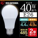 【あす楽対応】【2個セット】LED電球 広配光タイプ 昼白色相当・電球色相当(485lm)LDA4N-G-4T22P・LDA5L-G-4T22P アイリスオーヤ...