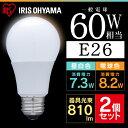 【あす楽対応】2個セット LED電球 E26 60W相当 送料無料 広配光 昼白色・電球色 810lm LDA7N-G-6T22P・LDA8L-G-6T22P ...