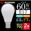 【あす楽対応】2個セット LED電球 E17 60W相当 760lm 小形電球 広配光 送料無料昼白色・電球色 LDA7N-G-E17-6T22P・LDA8L-...