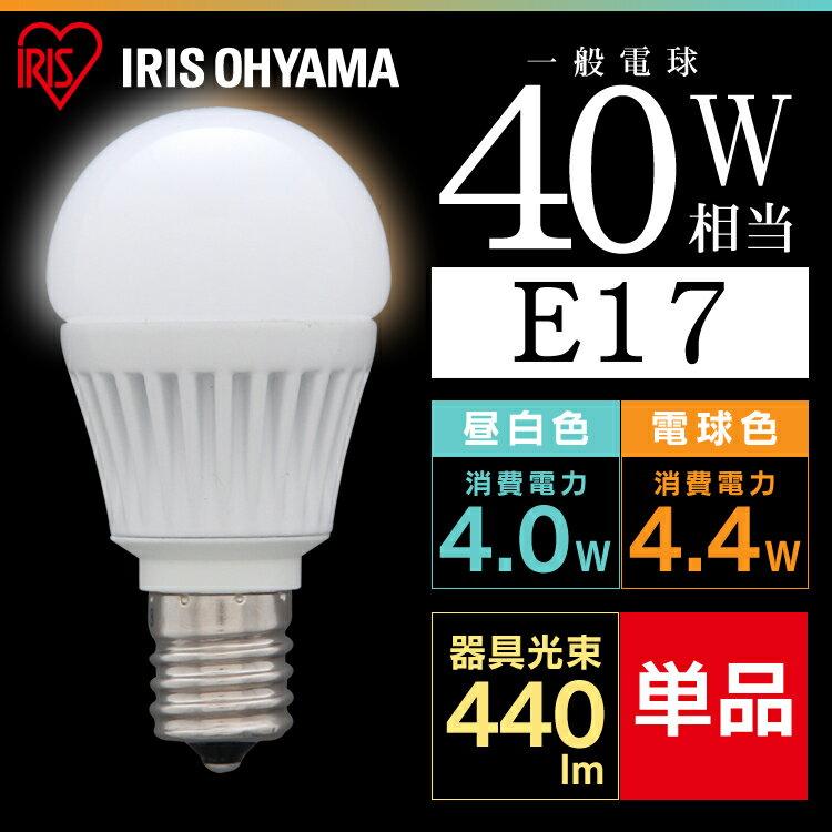 【タイムセール】LED電球 E17 40W 広配光 昼白色 LDA4N-G・電球色 LDA5L-G 全2色 アイリスオーヤマ 照明 電球 明るい LED 節電 省エネ【あす楽】【安心の5年保証】