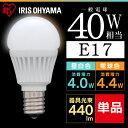 【あす楽対応】LED電球 E17 40W 広配光 昼白色 LDA4N-G・電球色 LDA5L-G 全2色 アイリスオーヤマ【★2】