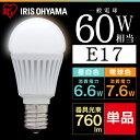 【あす楽対応】LED電球 E17 60W相当 760lm 小形電球 広配光電球色・昼白色 LDA8L-G・LDA7N-G アイリスオーヤマ電球 LED 照明 イ...