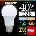 【あす楽】LED電球 E26 40W 広配光 昼白色 LDA5N-G-4T3・電球色 LDA5L-G-4T3 アイリスオーヤマ【★2】