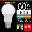 【あす楽対応】LED電球 E26 60W相当 810lm 広配光昼白色・電球色 LDA7N-G-6T3・LDA9L-G-6T3 アイリスオーヤマ電球 LED 照...