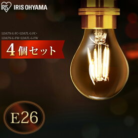 【4個セット】電球 e26 led アイリスオーヤマ 60W フィラメント電球 非調光 クリア 乳白 モダン レトロ ヴィンテージ インテリア 昼白色 電球色 パック LDA7N-G-FC LDA7L-G-FC LDA7N-G-FW LDA7L-G-FW