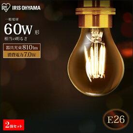 【2個セット】フィラメント LED電球 E26 アイリスオーヤマ 60W 非調光 昼白色・電球色 810lm LED電球 電球 クリア 乳白 LDA7N-G-FC モダン 北欧 レトロ ヴィンテージ インテリア パック おしゃれ