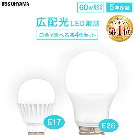 【4個セット】電球 led led電球 e17 E17 E26 60W アイリスオーヤマ 広配光 60形相当 昼光色 昼白色 電球色 LDA7D-G-E17-6T62P LDA7N-G-E17-6T62P LDA7L-G-E17-6T62PLED電球 6.5W 照明 ライト メーカー5年保証 長寿命 省エネ 節電