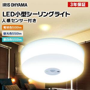 シーリングライト LED led 照明 廊下 玄関 人感センサー付 アイリスオーヤマ小型シーリングライト おしゃれ 60W相当 天井照明 クローゼット 省エネ ミニシーリングライト 電球色 昼白色 昼光色