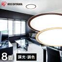 [ポイント3倍]シーリングライト LED アイリスオーヤマ LEDシーリングライト 8畳 木枠 天井照明 4000lm CL8DL-5.0WF 木…