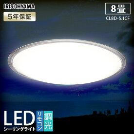シーリングライト おしゃれ 8畳 調光 LED メタルサーキットシリーズ クリアフレーム CL8D-5.1CF送料無料 天井照明 高効率 取り付け簡単 LED リビング ダイニング 寝室 照明器具 蛍光灯 電気 アイリスオーヤマ PUP