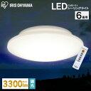 シーリングライト おしゃれ 6畳 調光 led アイリスオーヤマ 照明メタルサーキットシリーズ 5.1シリーズ CL6D-5.1 昼光…