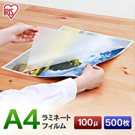 ラミネートフィルム A4サイズ 100ミクロン500枚入 LZ-A4500【アイリスオーヤマ】 OFFC