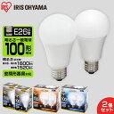 【2個セット】 LED電球 E26 アイリスオーヤマ 100W 電球色 昼白色 昼光色 広配光 LDA14D-G-10T5 LDA14N-G-10T5 LDA14L…