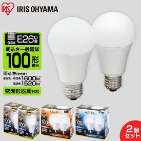 【2個セット】 LED電球 E26 アイリスオーヤマ 100W 電球色 昼白色 昼光色 広配光 LDA14D-G-10T5 LDA14N-G-10T5 LDA14L-G-10T5 密閉形器具 電球のみ 電球 26口金 100W形相当 LED 照明 長寿命 玄関 廊下 寝室