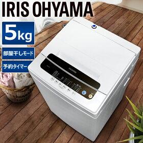 一人暮らし単身新生活ホワイト白5kg部屋干し5.0kgIAW-T501アイリスオーヤマ