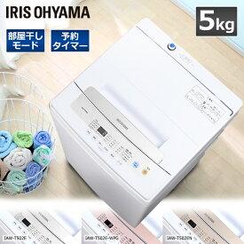 洗濯機 全自動洗濯機 5.0kg IAW-T502EN 送料無料 全自動 5kg 一人暮らし ひとり暮らし 単身 新生活 引っ越し 部屋干し 1人 2人 アイリスオーヤマ 単身赴任 シンプル 洗濯 洋服 衣類 全自動洗濯 小型洗濯機