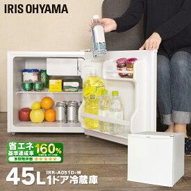 冷蔵庫 小型 ミニ ひとり暮らし 45L アイリスオーヤマ 白 IRR-A051D-W 送料無料 冷蔵庫 冷蔵庫 キッチン家電 一人暮らし 1ドア 保冷 直冷式 製氷 小型 コンパクト 静音 省エネ 右開き 新生活 メーカー1年保証
