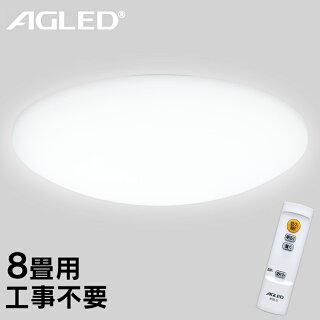 LED照明器具ライト調光省エネ節電省エネ8畳10段階LEDシーリングライト5.08畳調光CL8D-AG