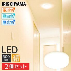 \最安値挑戦中2,780円/【2個セット】シーリングライト LED led 照明 廊下 玄関 アイリスオーヤマ 小型シーリングライト おしゃれ 60W相当 天井照明 電気 クローゼット 省エネ 電球色 昼白色 昼光色 SCL5L-HL SCL5N-HL SCL5D-HL