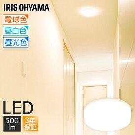 シーリングライト LED led 照明 廊下 玄関 アイリスオーヤマ 小型シーリングライト おしゃれ 60W相当 天井照明 電気 クローゼット 省エネ 電球色 昼白色 昼光色 SCL5L-HL SCL5N-HL SCL5D-HL ●PUP