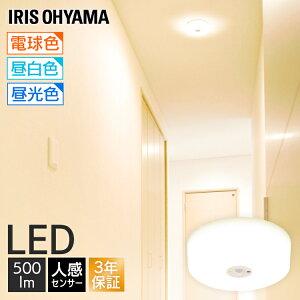 [当店ほぼ全品P3倍★10/25限定]シーリングライト LED led 照明 廊下 玄関 人感センサー付 アイリスオーヤマ小型シーリングライト おしゃれ 60W相当 天井照明 クローゼット 省エネ ミニシーリング