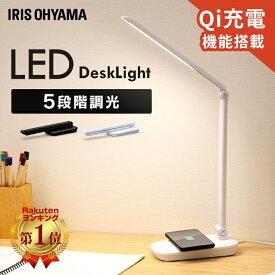 デスクライト 学習机 おしゃれ led 目に優しい Qi充電 アイリスオーヤマ 平置きタイプ 調光LEDデスクライト ワイヤレス充電 スタンドライト 卓上ライト ベッド ライト テレワーク 照明ライト LEDライト 折り畳み LDL-QFD