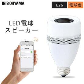 電球 E26 LED スピーカー付LED電球 40形相当 電球色 LDF11L-G-4S アイリスオーヤマ 簡単接続 スピーカー機能付き Bluetooth 電球 LED 音楽を楽しむ照明 音楽 送料無料★PICKUP