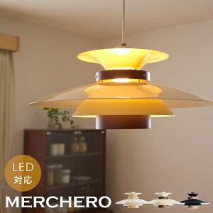 ペンダントライト 北欧 おしゃれ MERCERO メルチェロ LT-7443 デザインペンダントライト デザイナーズ LED おしゃれ ライト インテリア 照明 ライト 照明器具 LED対応 6畳 8畳 12畳 天井照明 ペンダ