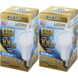 【2個セット】 LED電球 E26 100W 調光器対応 電球色 昼白色 アイリスオーヤマ 全方向 LDA17N-G/W/D-10V1・LDA17L-G/W/D-10V1 密閉形器具対応 電球のみ おしゃれ 電球 26口金 100W形相当 LED 照明 省エネ 節電 ペンダントライト 玄関 廊下