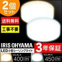 シーリングライト 小型【2個セット】小型LEDシーングライト 450・400lm【LED 天井照明 コンパクト 廊下 階段】アイリスオーヤマ SCL4L-E・S...