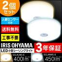 【3年保証】人感センサー付 小型シーリングライト 2個セット 昼白色 SCL4NMS-E 450lm/電球色 SCL4LMS-E 400lm アイリ…