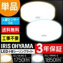 【3年保証】人感センサー付 小型シーリングライト 昼白色:1850lm/電球色:1750lm アイリスオーヤマ おしゃれ 明るい LED 小型 シーリングライト...