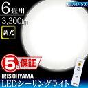 【あす楽対応】シーリングライト おしゃれ 10段階調光 LEDシーリングライト6畳 調光 3300lm CL6D-5.0 アイリスオーヤマ 照明 ライト インテ...