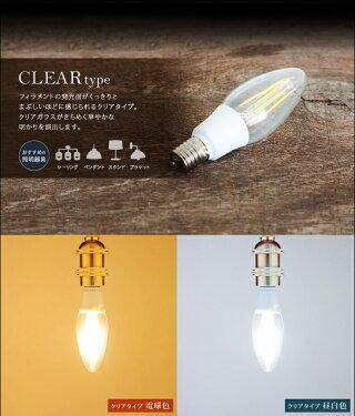 LEDフィラメント電球E1740W非調光昼白色電球色(450lm)クリア乳白アイリスオーヤマモダン北欧レトロヴィンテージ西海岸インテリア