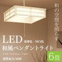 【〜6畳】【送料無料】和風LEDペンダントライト2400lm 電球色 PLC6L-J ・昼白色 PLC6D-J 【アイリスオーヤマ・和風照明・デザイン】【★2】