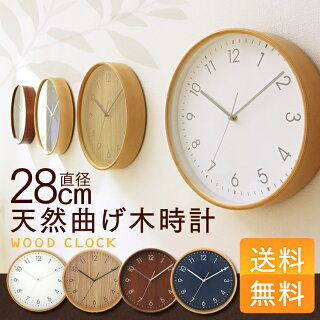【送料無料】シンプル曲木時計Φ28cmナチュラル・ブラウン・ホワイト・ネイビー【時計壁掛けおしゃれシンプルデザインかわいい掛け時計おしゃれ木製クロックとけい】【85400】【D】【FB】