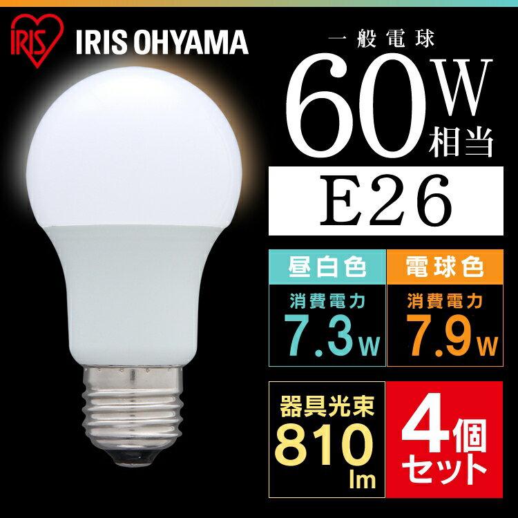 【5年保証】LED電球ランキング1位常連/LED電球 E26 60W相当 810lm 広配光【4個セット 送料無料】昼白色/電球色 LDA7N-G-6T5/LDA8L-G-6T5 アイリスオーヤマ 電球 LED 照明 E26口金 一般電球 長寿命 省エネ 密閉型器具対応【あす楽】